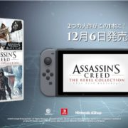 Switchパッケージ版『アサシン クリード リベルコレクション』の予約がAmazonで開始!