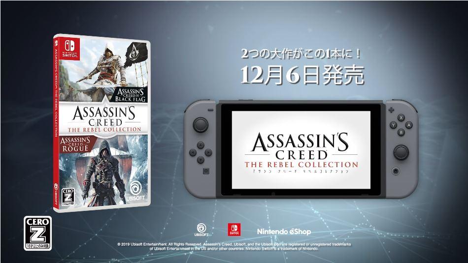 Switch用ソフト『アサシン クリード リベルコレクション』が2019年12月6日に発売決定!