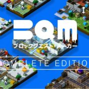 PS4&Switchパッケージ版『BQM ブロッククエスト・メーカー COMPLETE EDITION』のTGS2019 トレーラーが公開!