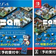 PS4&Switchパッケージ版『BQM ブロッククエスト・メーカー COMPLETE EDITION』のサンプルボックスアートが公開!