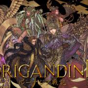 『ブリガンダイン ルーナジア戦記』の発売日が2020年6月25日に決定!