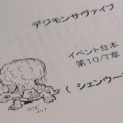『デジモン サヴァイブ』に「シェンウーモン」が登場することが判明!