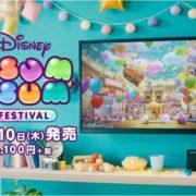 Switch用ソフト『ディズニー ツムツム フェスティバル』のテレビCMが公開!