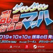 PS4&Switch&PC用ソフト『ダウンタウン乱闘行進曲マッハ』のシステムPVが公開!