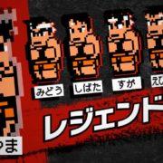 PS4&Switch&PC用ソフト『ダウンタウン乱闘行進曲マッハ』のチーム紹介PV『レジェンドチーム』編が公開!