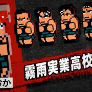 PS4&Switch&PC用ソフト『ダウンタウン乱闘行進曲マッハ』のチーム紹介PV『霧雨実業高校チーム』編が公開!