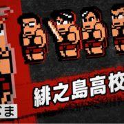 PS4&Switch&PC用ソフト『ダウンタウン乱闘行進曲マッハ』のチーム紹介PV『緋之島高校チーム』編が公開!