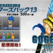 『ドラゴンボール ファイターズ』の新DLCキャラクター「ゴジータ (SSGSS)」のキャラクターPVが公開!