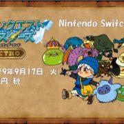 Nintendo Switch版『ドラゴンクエストモンスターズ テリーのワンダーランド RETRO』が2019年9月17日に配信決定!