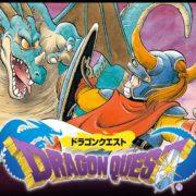 Switch版『ドラゴンクエスト 1~3』のダウンロード版 配信ページが公開!