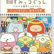 Switch用ソフト『映画 すみっコぐらし  とびだす絵本とひみつのコ  ゲームであそぼう!絵本の世界』が2019年11月7日(木)に発売決定!