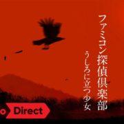 Switch版『ファミコン探偵倶楽部 消えた後継者』、『ファミコン探偵倶楽部 うしろに立つ少女』が2020年に発売決定!