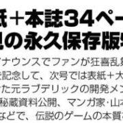 10月3日(木)発売の「週刊ファミ通 2019年10月17日号」に『moon』の特集記事が掲載されることが明らかに!