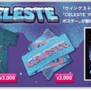 Fangamer Japanにて『ボンバーマン』や『セレステ』のグッズが販売開始!