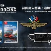 PS4&Switch版『FIA ヨーロピアン・トラックレーシング・チャンピオンシップ』のパッケージ版初回封入特典:追加コンテンツ 「サーキット – インディアナポリス・モーター・スピードウェイ」のプレイ動画が公開!