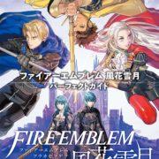 【表紙更新】『ファイアーエムブレム 風花雪月 パーフェクトガイド』が2019年9月21日に発売決定!