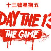 PS4&Switch版『フライデー・ザ・13th:ザ・ゲーム』のアジア版が発売決定!
