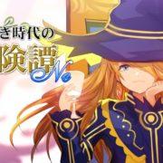 Switch用ソフト『古き良き時代の冒険譚 Ne』が2019年9月20日に配信決定!初心者にやさしいシミュレーションRPG