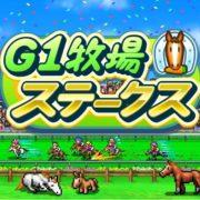 【更新】Switch版『G1牧場ステークス』が2019年10月10日に配信決定!カイロソフトによるサラブレッドが駆ける競馬ゲーム