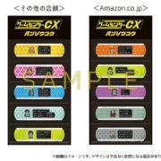 「ゲームセンターCX DVD-BOX16」の先着購入特典「オリジナル絆創膏」のデザインが公開!