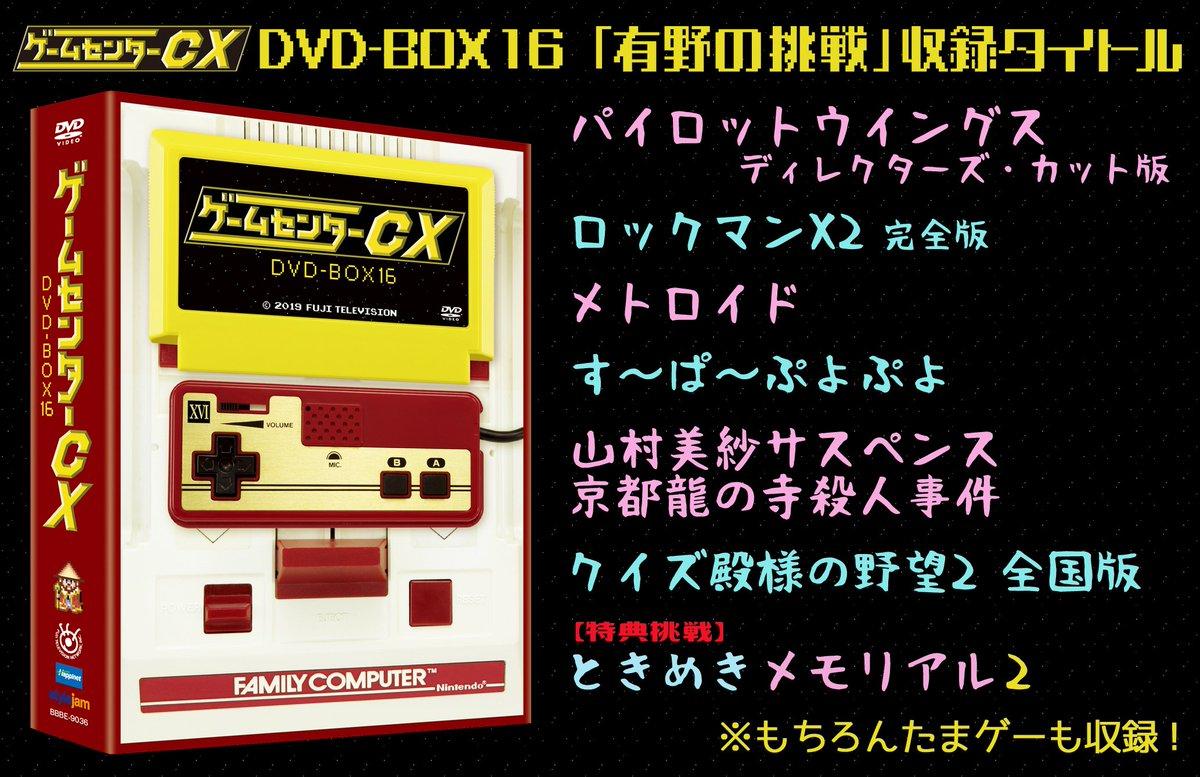 「ゲームセンターCX DVD-BOX16」の収録タイトルが決定!