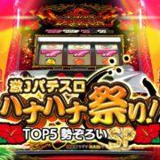 Switch用ソフト『激Jパチスロ ハナハナ祭り!TOP5勢ぞろいSP』が2019年9月26日から配信開始!