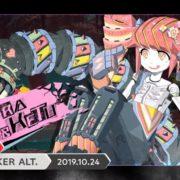 『GIGA WRECKER ALT.』の短いプレイ動画が公開!【9月5日】