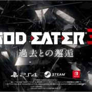 『GOD EATER 3』の追加エピソード「過去との邂逅」PVが公開!