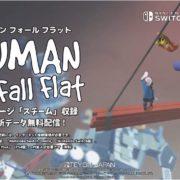 『Human: Fall Flat』の新アップデートが2019年9月19日から配信開始!