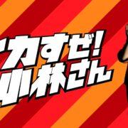 【更新】『イカすぜ!小林さん』のティザーサイトが公開!「くにおくんシリーズ」スピンオフ最新作!