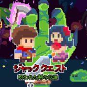 Switch版『ジャッククエスト 呪われた剣の伝説』が2019年10月3日に国内配信決定!迷宮探索型の2Dアクションゲーム