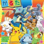 ショウワノートから『かるた ポケットモンスター ソード シールド』が2019年10月下旬に発売決定!