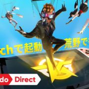 Switch版『荒野行動』が2019年10月に配信決定!大人気TPSバトルロイヤルゲームのSwitch版