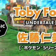 Switch用ソフト『リトルタウンヒーロー』の登場人物紹介映像が公開!