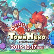 Switch用ソフト『リトルタウンヒーロー』のショートPVが公開!