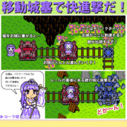 Switch用ソフト『すすめ!まもって騎士 姫の突撃セレナーデ』のゲーム内容(昔のゲーム誌風)が公開!