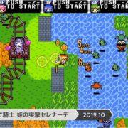 Switch用ソフト『すすめ!まもって騎士 姫の突撃セレナーデ』の配信日が2019年10月に決定!
