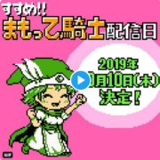 Switch用ソフト『すすめ!まもって騎士 姫の突撃セレナーデ』の配信日が2019年10月10日(木)に決定!