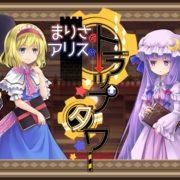 Nintendo Switch版『まりさとアリスのトラップタワー』の配信日が2019年10月4日に決定!
