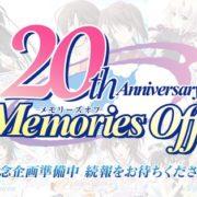 『メモリーズオフ』の20th Anniversary 特設サイトがオープン!