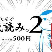 Nintendo Switchダウンロード専用ソフト『みんなで空気読み。2 ~令和~』のローンチトレーラーが公開!