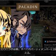 『MISTOVER』の防御型クラス(パラディン & ロウニン)の戦闘動画が公開!