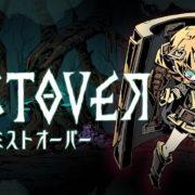 『MISTOVER』のメインビジュアル、新しい紹介動画、ゲームシステム他が公開!