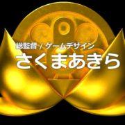 さくまあきら氏が『桃太郎電鉄 ~昭和 平成 令和も定番!~』についての質問にTwitterで回答!