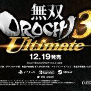 【更新】『無双OROCHI3 Ultimate』の発売日が12月19日に決定!第一弾 PVも公開