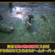 PS4&Switch版『Mutant Year Zero:Road to Eden』のターンベースの戦術的コンバットシステムを紹介するゲームプレイ トレーラー公開!