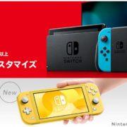 任天堂が「My Nintendo Store」のサイトリニューアルに伴うメンテナンスを9月28日より実施すると発表!