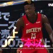 八村 塁選手を起用した『NBA 2K20』のテレビCMが公開!