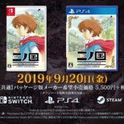 PS4&Switch&PC版『二ノ国 白き聖灰の女王』のテレビCM「二ノ国を冒険しよう」篇が公開!