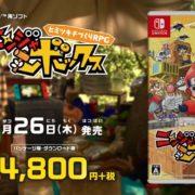 『ニンジャボックス』の「第1弾 テレビCM」と「日清焼そばプチU.F.O.コラボアニメ」が公開!最新プレイ動画も